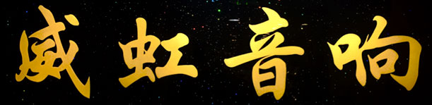 2016_01_28-WeiHongAudio-Logo-big