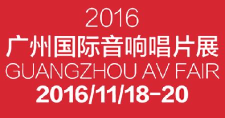 2016_11_18-Guangzhou-Small
